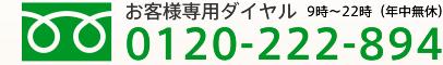 お客様専用ダイヤル 0120-222-894